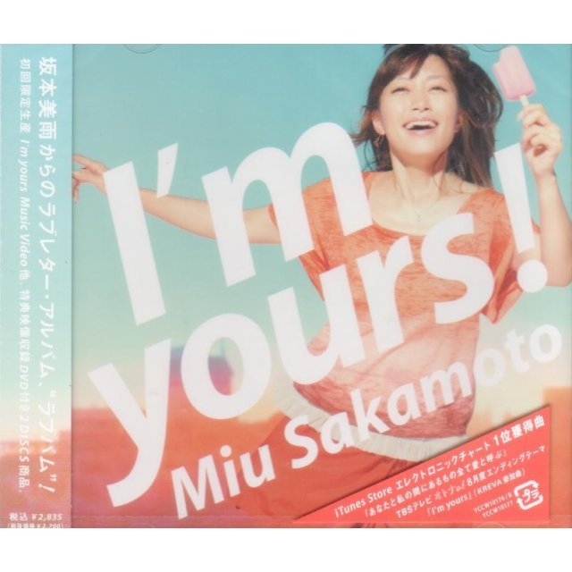 I'm Yours [CD+DVD Limited Edition]