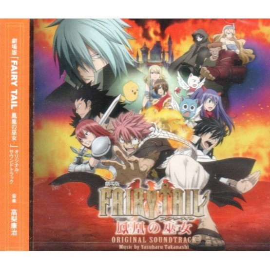 Fairy Tail: Hooh No Miko Original Soundtrack