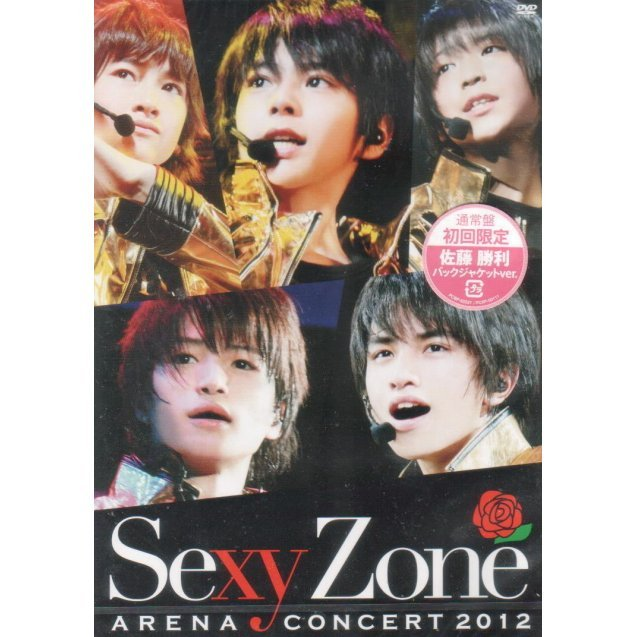 Sexy Zone Arena Concert 2012 - Sato Shori Ver. [Limited Back Jacket Edition]