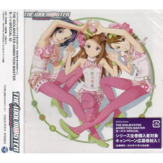 The Idolm@ster Master Namassuka Special 02