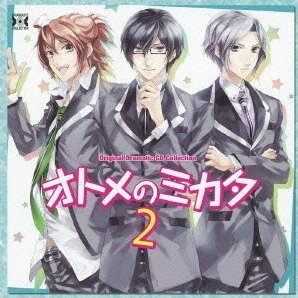 Original Dramatic CD Collection Otome No Mikata 2