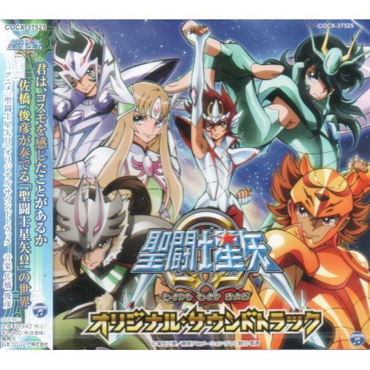 Saint Seiya Omega Original Soundtrack