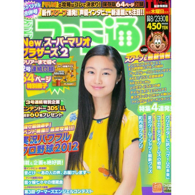 Weekly Famitsu No. 1237 (2012 08/23+30) [w/ New Super Mario Bros. 2 Collect Coins Guide Book Part 1]