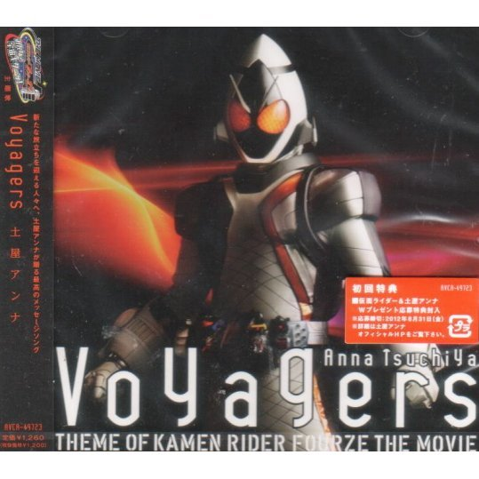 Voyagers Version Fourze