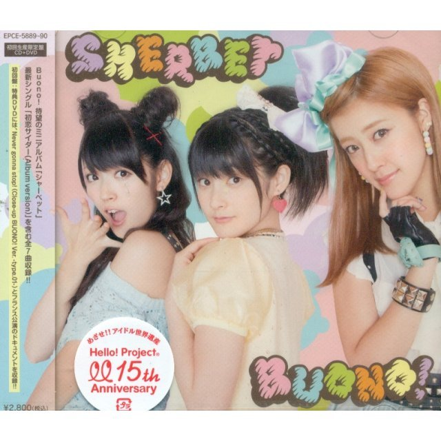 SHERBET [CD+DVD Limited Edition]