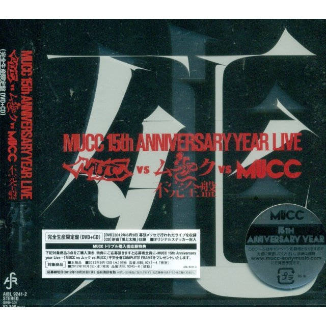 Mucc 15th Anniversary Year Live Mucc vs Mucc vs Mucc Fukanzen Ban Shisei [DVD+CD Limited Edition]