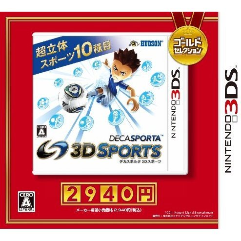 Deca Sporta: 3D Sports Gold Selection