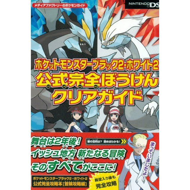 Pokemon Black and White 2 Official Full Adventure Guide 2