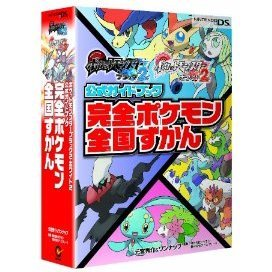 Pokemon Black 2 & White 2 Perfect Formula Guide Book