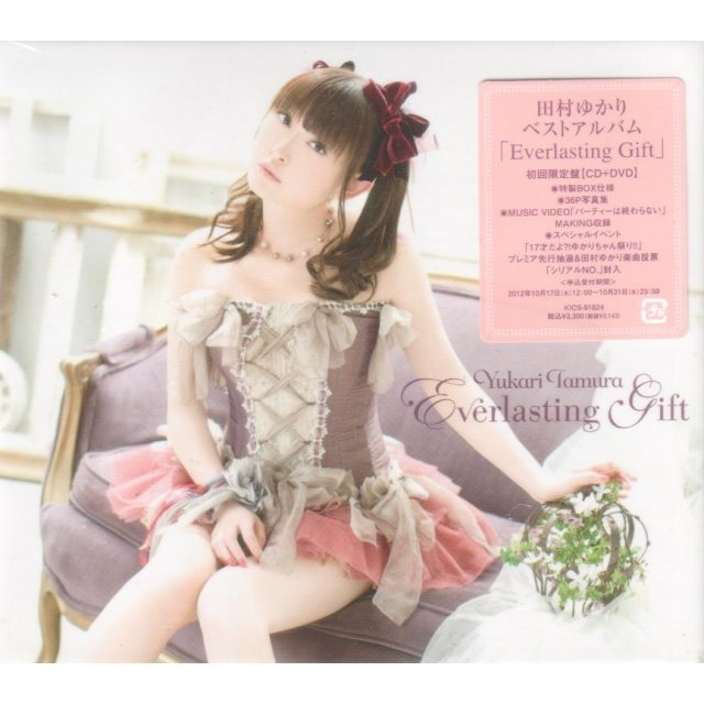 Everlasting Gift [CD+DVD Limited Edition]