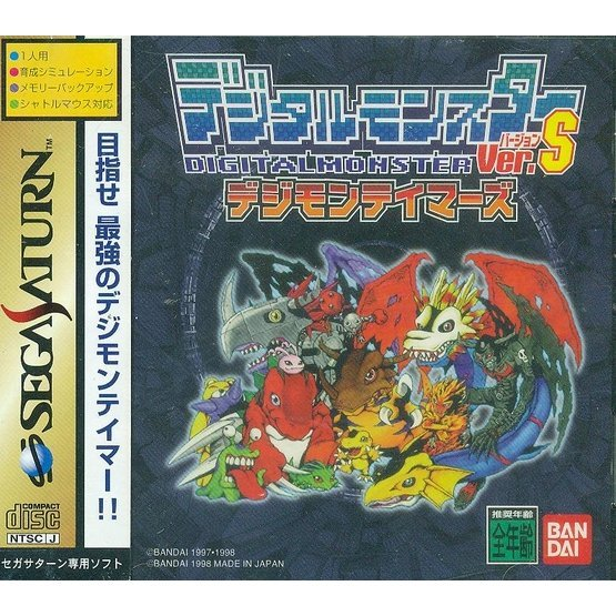Digital Monster: Version S Digimon Tamers