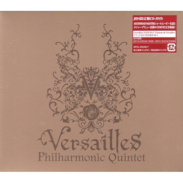 Versailles [CD+DVD Limited Edition]
