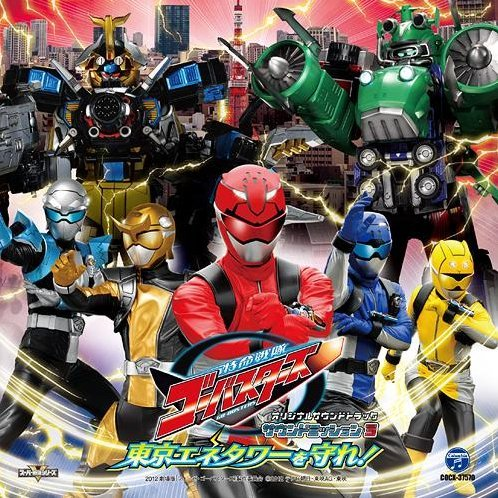 Tokumei Sentai Go-Busters The Movie: Protect the Tokyo Enetower / Tokyo Enetower Wo Mamore Original Soundtrack