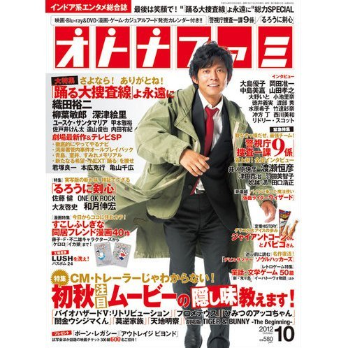 Otona Fami No. 48 (October 2012)