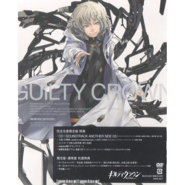 Guilty Crown 9 [DVD+CD Limited Edition]
