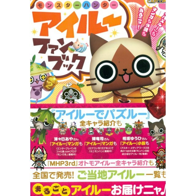 Monster Hunter Airou Fanbook