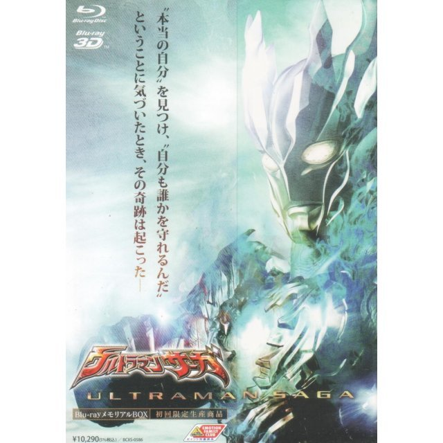 Ultraman Saga Blu-ray Memorial Box [Limited Edition]