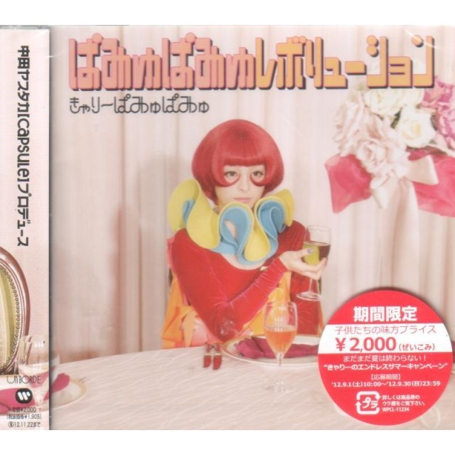 Pamyu Pamyu Revolution Kodomotachi No Mikata [Limited Pressing]