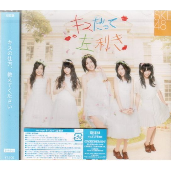 Kiss Datte Hidarikiki [CD+DVD Limited Edition Type A]