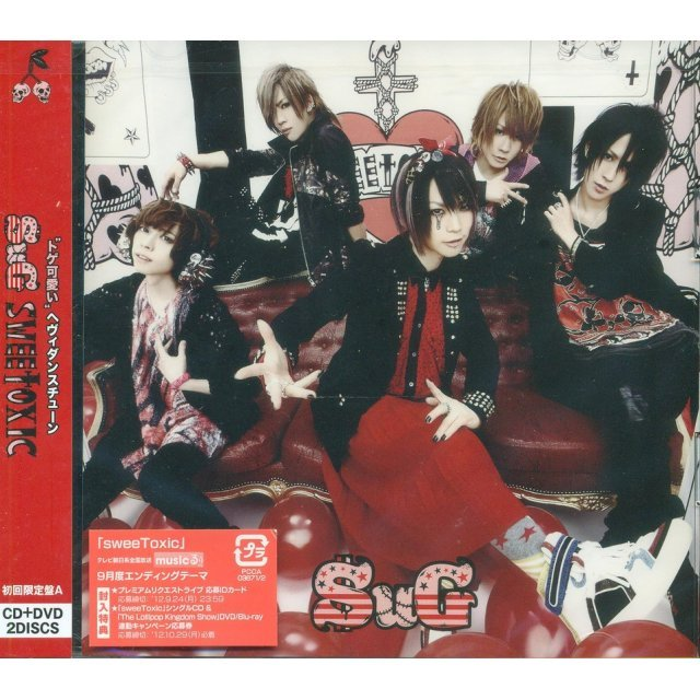 Sweetoxic [CD+DVD Limited Edition Type A]