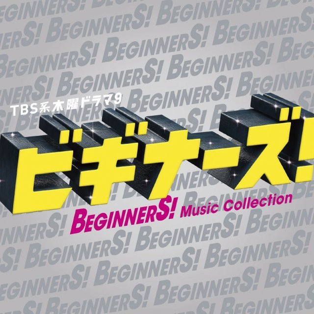 Beginners! Music Collection