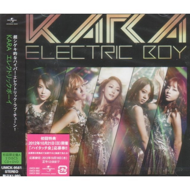Electric Boy [CD+DVD Limited Edition Type A]