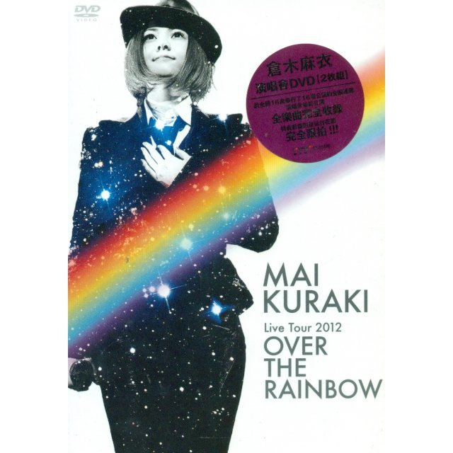 Over The Rainbow Live Tour 2012 [2DVD]