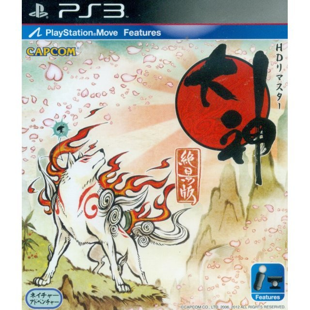 Okami: Zekkeiban (HD) [w/ both English and Japanese subtitles]