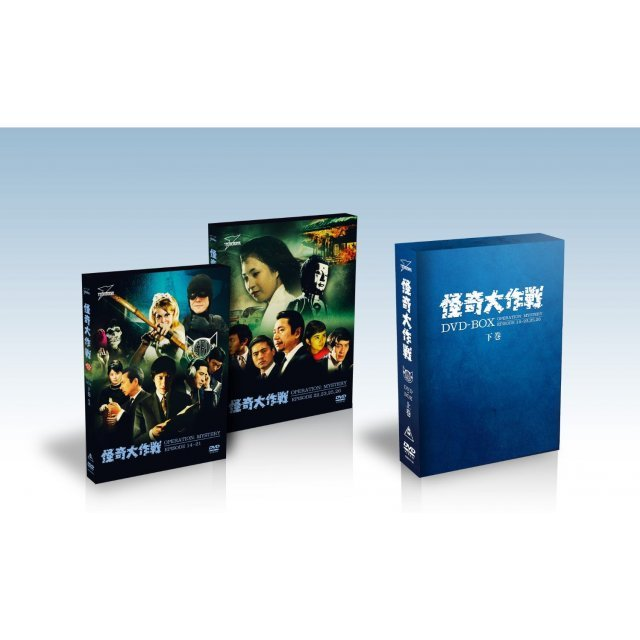 Kaiki Daisakusen Dvd Box Part 2 of 2