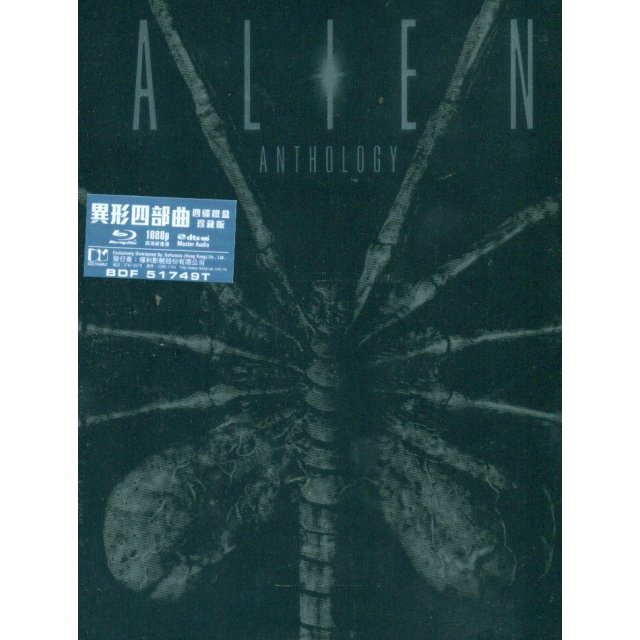 Alien Anthology [Steelbook Version]