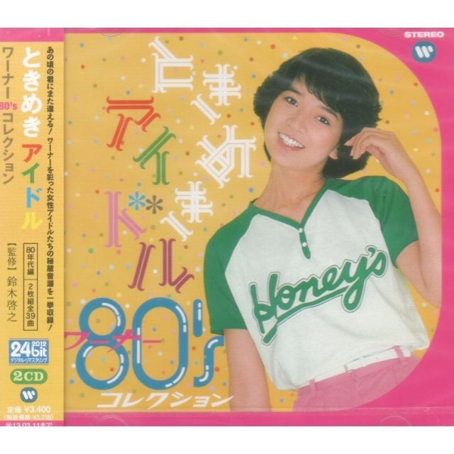 Tokimeki Idol - Warner 80's Collection