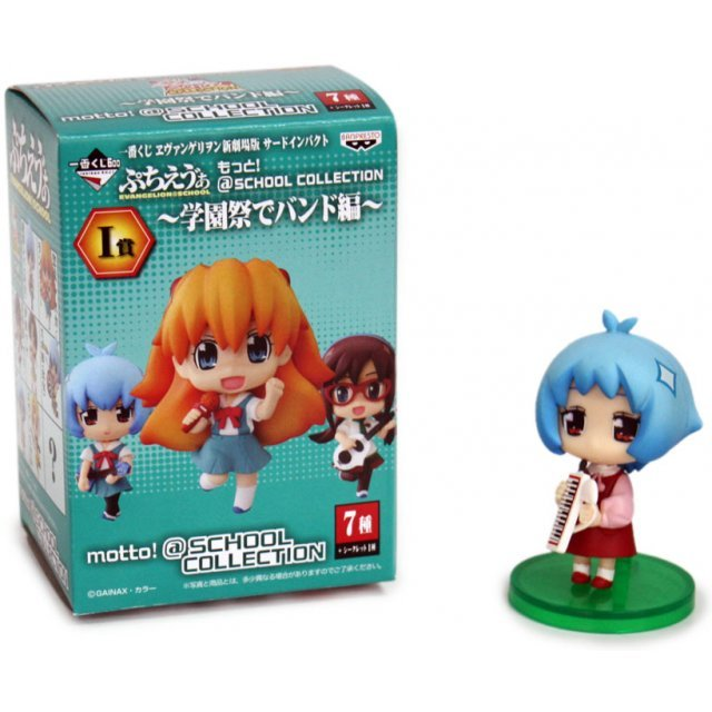 Neon Genesis Evangelion Ichiban Kuji premium Non Scale Pre-Painted Trading Figure Band Ver.