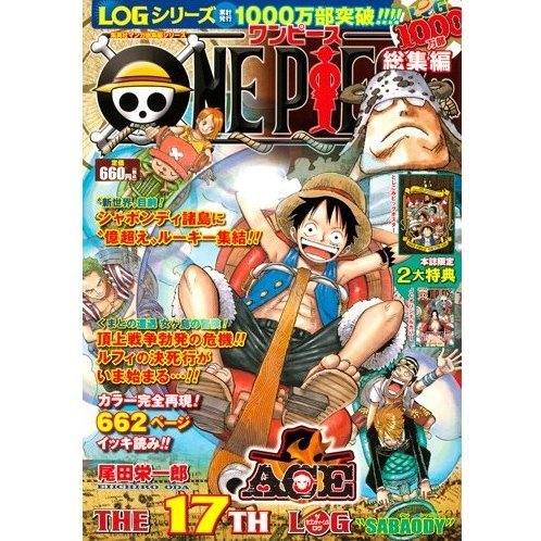 ONE PIECE Omnibus THE 17TH LOG