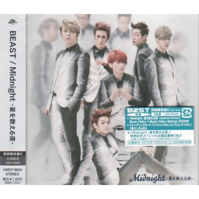 Midnight - Hoshi Wo Kazoeru Yoru [CD+DVD Limited Edition Type C]