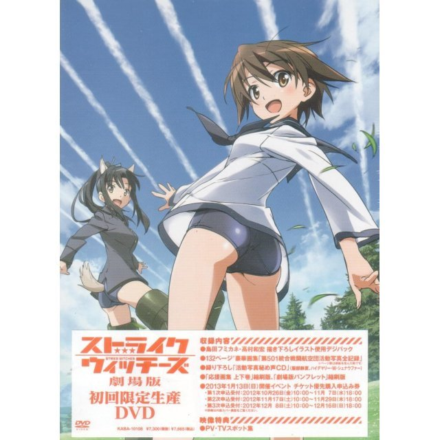 Strike Witches Theatrical Anime [DVD+CD Limited Edition]