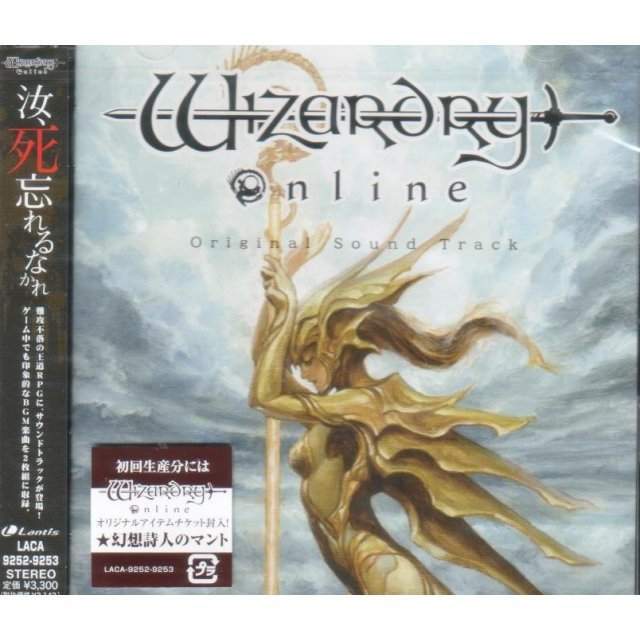Wizardry Online Original Soundtrack