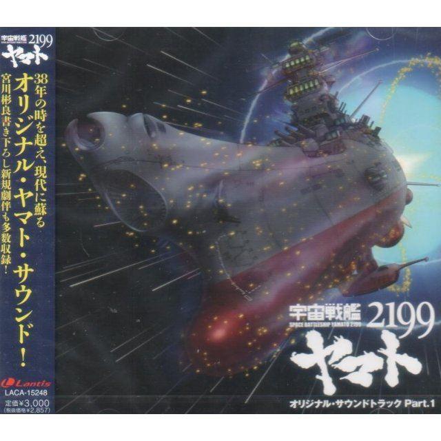 Space Battleship Yamato 2199 / Uchu Senkan Yamato 2199 Original Soundtrack Vol.1