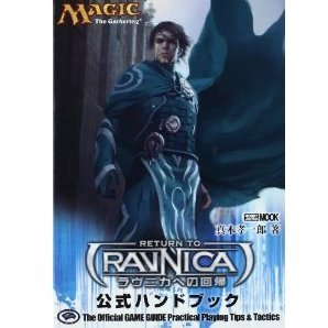 Magic: The Gathering Return to Ravnika Official Handbook