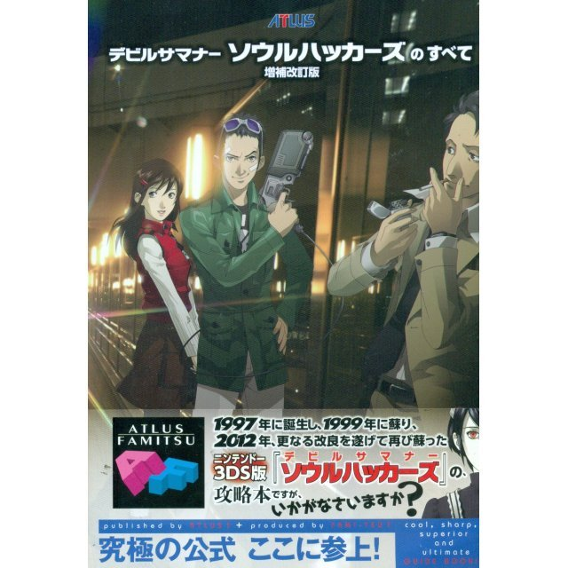 Devil Summoner: Soul Hackers Enlarged and Revised Edition