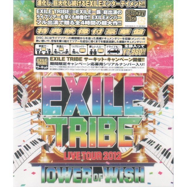 Exile Tribe Live Tour 2012 Tower Of Wish [3Blu-ray]