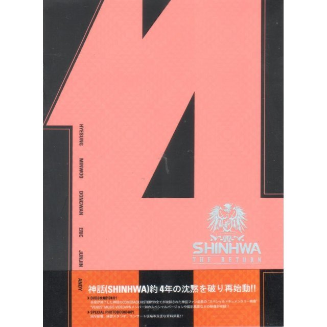 Shinhwa 14th Anniversary Special DVD The Return