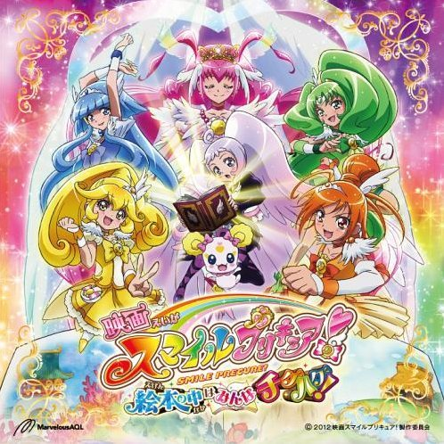 Smile Precure The Movie: Big Mismatch In A Picture Book Theme Single