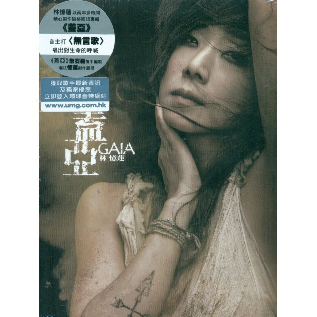Gaia [CD+DVD]