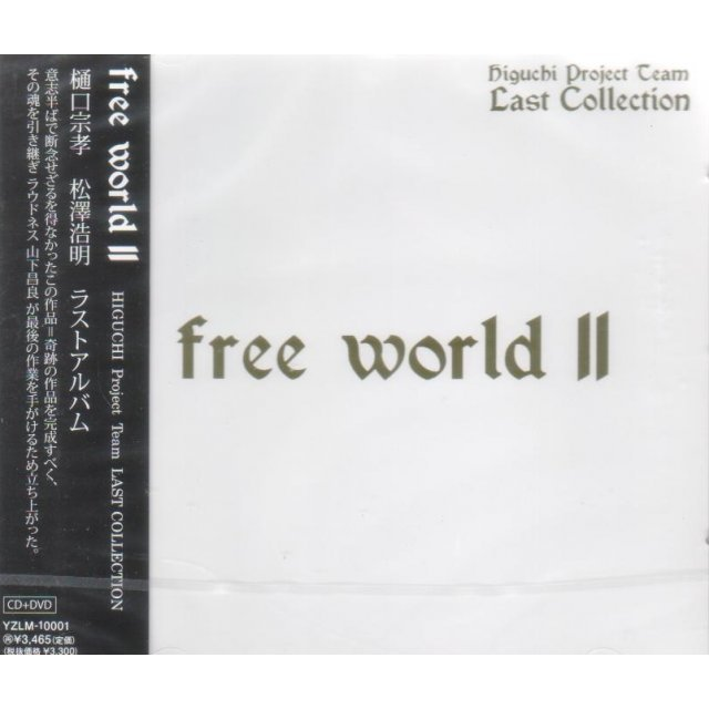 Free World II [CD+DVD]