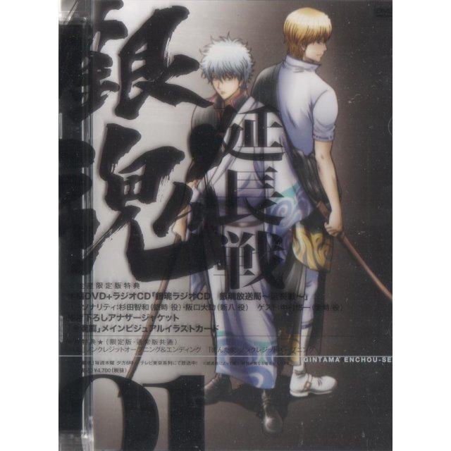 Gintama Encho Sen 1 [DVD+CD Limited Edition]