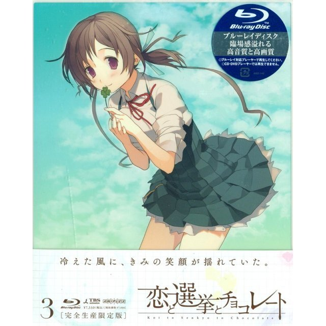 Koi To Senkyo To Chocolate / Love Election & Chocolate 3 [Blu-ray+CD Limited Edition]