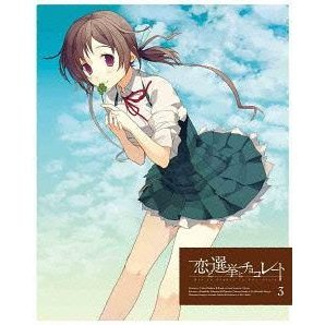 Koi To Senkyo To Chocolate / Love Election & Chocolate 3 [DVD+CD Limited Edition]