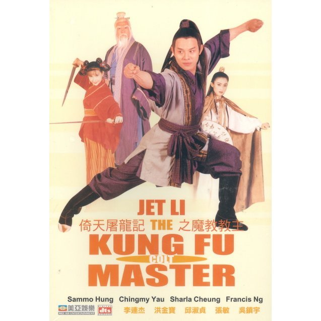The Kung Fu Colt Master