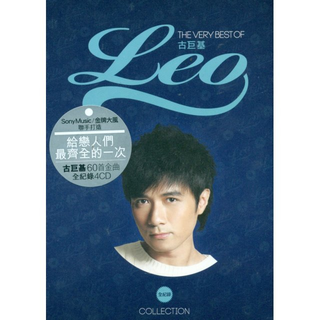 The Very Best of Leo Collection [4CD]