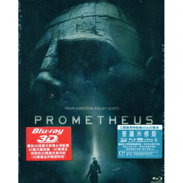 Prometheus [3D+2D Steel Box]